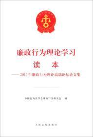 廉政行为理论学习读本
