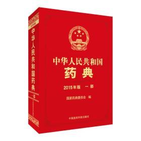 中华人民共和国药典2015年版 一*(《中国药典》2015年版)