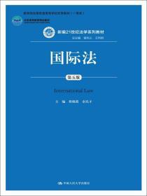 国际法(第五版)(新编21世纪法学系列教材;教育部全国普通高等学校优秀教材(一等奖);北京高等教育精品教材)