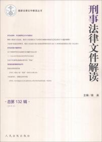 刑事法律文件解读(总第132辑 2016.6)