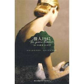 情人1942