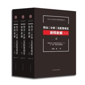 正版新书刑法[分则]及配套规定新释新解-(上中下)-(第9版)