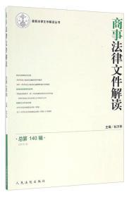最新法律文件解读丛书:商事法律文件解读(总第140辑 2016.8)