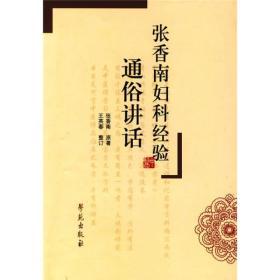 张香南妇科经验通俗讲话