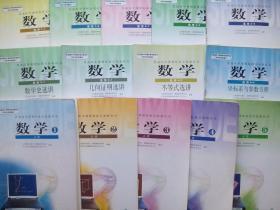 高中数学课本全套共14本,高中数学课本必修1至5册,高中数学课本选修9本,高中数学2007-2009年2,3版,高中数学课本mm