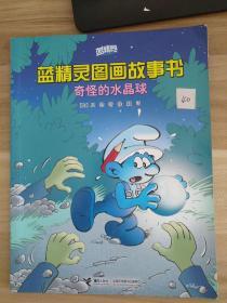 奇怪的水晶球—蓝精灵图画故事书