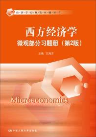 西方经济学·微观部分习题册(第2版)/经济学经典教材辅导书