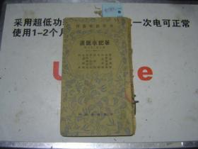少年故事丛书笔记小说选第二集第三册[大1880]
