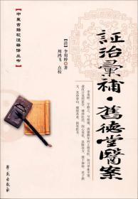 中医古籍校注释议丛书·证治汇补:旧徳堂医案
