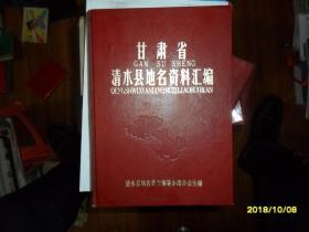 甘肃省清水县地名资料汇编
