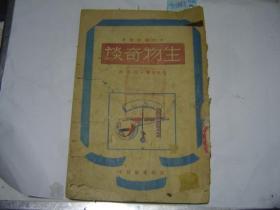 大众科学丛书生物奇谈[大1883]