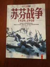 苏芬战争1939-1940