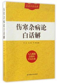 白话中医经典:伤寒杂病论白话解