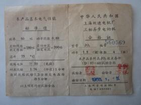 1965年上海跃进电机厂三相异步电动机合格证、说明书