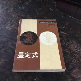 围棋实战技巧手册—星定式 日本棋院编