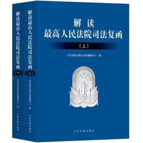 正版yj-9787510916564-解读高人民法院司法复函(上、下)