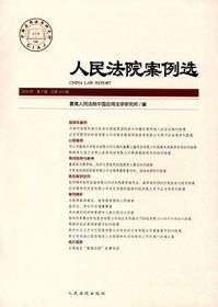 人民法院案例选(总第101辑)(2016年第7辑)
