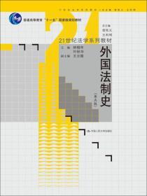 """外国法制史(第5版)/21世纪法学系列教材·普通高等教育""""十一五""""国家级规划教材"""