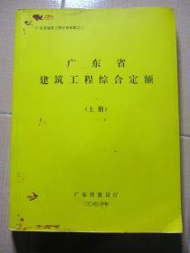 广东省建筑工程综合定额(上、下册) 2本合售  广东省建设厅2001年