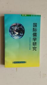 国际儒学研究.第二辑