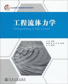工程流体力学/成人教育·网络教育系列规划教材