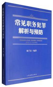 常见职务犯罪解析与预防 杨兰臣 人民法院出版社9787510916908