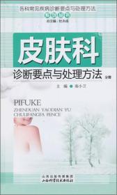 各科常见疾病诊断要点与处理方法系列丛书[ 皮肤科诊断要点与处理方法分册]
