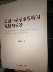 美国中亚军事战略的发展与前景