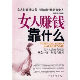保证正版 女人赚钱靠什么 陈泰先著 中国华侨
