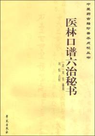 中医药古籍珍善本点校丛书:医林口谱六治秘书