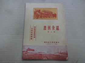 書刊介紹 (第七號) 1953年
