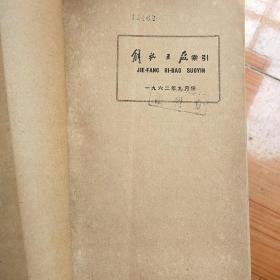 解放日报索引1962年9--12期