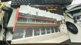 塔尔寺:汉.藏.英