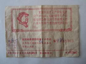 1968年3月上海市自来水公司第四服务站水费账单