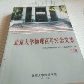 北京大学物理百年纪念文集