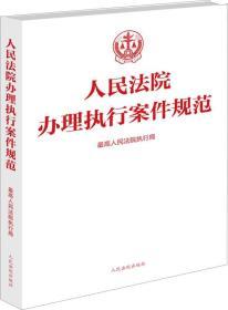 人民法院办理执行案件规范_9787510917493
