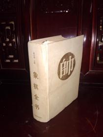 象棋全书 (厚重精装本)仅印3000册 缺封皮