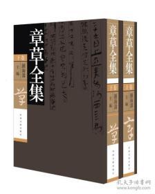 章草全集(8开精装 全二册 定价1600元 )  全新正版  原箱装