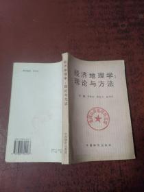 经济地理学:理论与方法【封面有章  内没有勾画】
