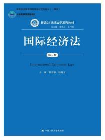 当天发货,秒回复咨询二手正版   国际经济法  (第五版)  郭寿康如图片不符的请以标题和isbn为准。
