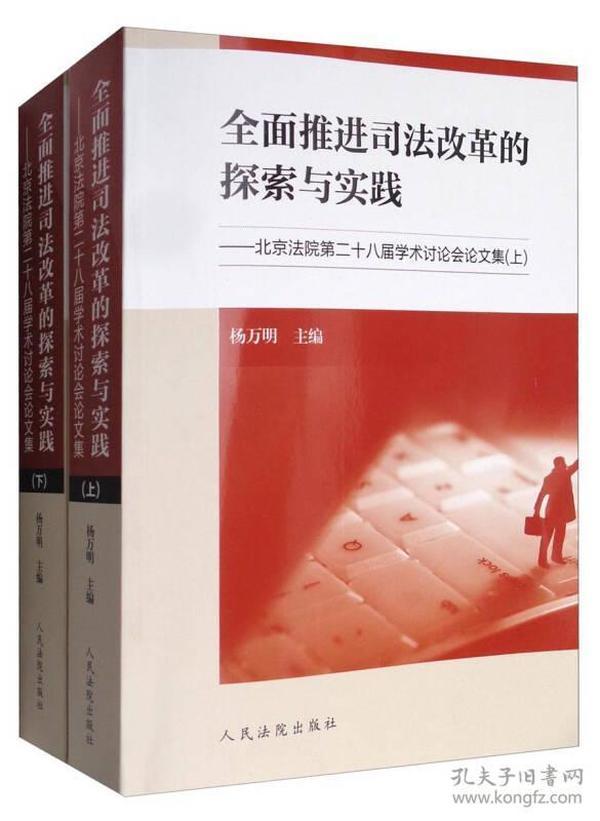 全面推进司法改革的探索与实践:北京法院第二十八届学术讨论会论文集(套装上下册)