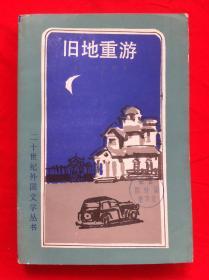 旧地重游 二十世纪外国文学丛书