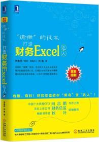 """""""偷懶""""的技術:打造財務Excel達人"""