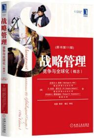 战略管理:竞争与化(概念)(原书1版) 迈克尔 A.希特 机械工业