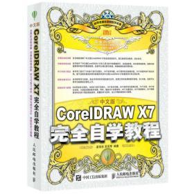 coreidrawx7完全自学教程