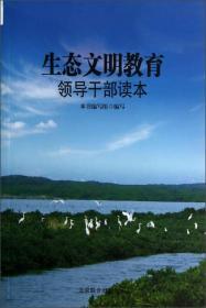 生态文明教育领导干部读本