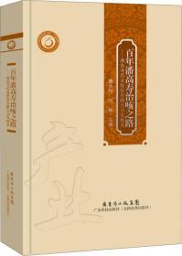 百年潘高寿治咳之路:潘高寿药业有限公司发展史