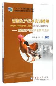 畜禽生产技术实训教程-家禽生产岗位技能实训分册