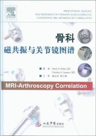 骨科磁共振与关节镜图谱