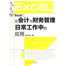 Excel在会计与财务管理日常工作中的应用